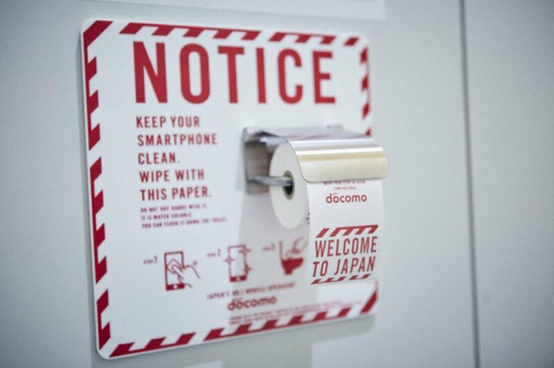 toilet-paper-simu-janja-japan